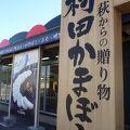 写真:村田蒲鉾 門司店