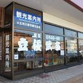 写真:五所川原観光案内所