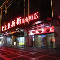 写真:食上東新街