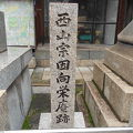 写真:西山宗因向栄庵跡
