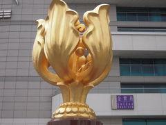 香港展覧中心