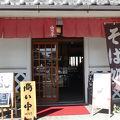 写真:山猫亭 本店
