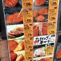 写真:コロッケと・・神戸水野家 王子公園店