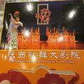 写真:陝西歌舞大劇院