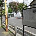 写真:河竹黙阿弥終焉の地碑