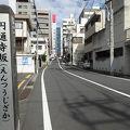 写真:円通寺坂