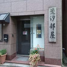 日本橋浜町にある相撲部屋