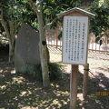 写真:大日本史完成の地