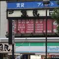 写真:魚民 船堀北口駅前店