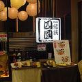 写真:うどんの四国 イオン大日店