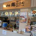 写真:鶏三和 刈谷ハイウェイオアシス店