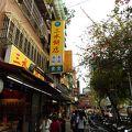 写真:三水餅店