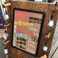 写真:はなの舞 甲府駅前店