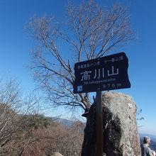 高川山(2)に富士山を見に行きました