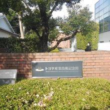 トヨタ産業技術記念館入口