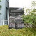 写真:新潟ブルースの碑