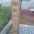 写真:開田城跡