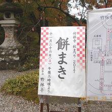 11月25日(土)、26日(日)は竹林寺秋祭り
