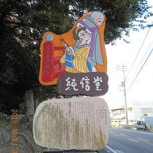 愛媛県川之江市  国道11号線「純信堂」看板