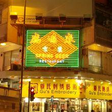 K11や北京ダックの老舗の鹿鳴春があるN3出口付近