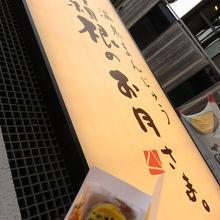 箱根のお月さま