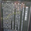 写真:徳川家墓所 (徳川家霊廟)