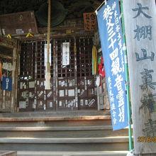 杉木立の中のひっそり寺