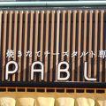 写真:焼きたてチーズタルト専門店 PABLO 京都八坂神社前店
