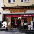 写真:岩崎本舗 西浜町店