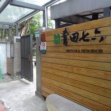 一般開放されている日本家屋