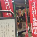 写真:塩船観音寺 薬師堂