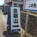 写真:金鶏山
