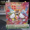 写真:岸和田サービスエリア(上り線)スナックコーナー