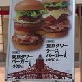 写真:モスバーガー 東京タワー店