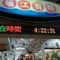 写真:堀江商場