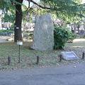 写真:日比谷公園 古代スカンジナビア碑銘譯