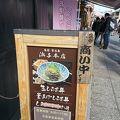 写真:鳥羽答志島 浜与本店 外宮前店