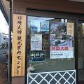 写真:川崎市観光案内所