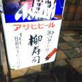 写真:柳寿司