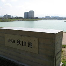 日本最古のダム式ため池
