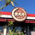 写真:焼肉亭