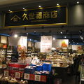 写真:久世福商店 エキスポシティ店