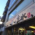 写真:島根の味 日本海の幸 主水 日本橋室町店