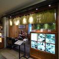 写真:おぐ羅  羽田空港店