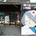 写真:三平茶屋