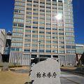 写真:栃木県庁