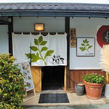 有名なススキのすぐ近くにある甘味処。