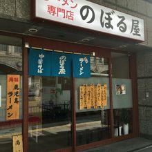 老舗の店ラーメンのぼる屋さんにお昼に行って見ました。    ☆鹿児島県鹿児島市