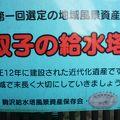 写真:駒沢配水塔