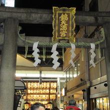 錦市場の東の突き当りには錦天満宮が